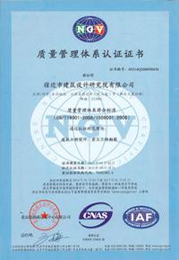质量管理体系认证中文/